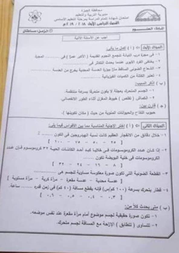 امتحان العلوم للصف الثالث الاعدادي ترم أول 2019 محافظة الجيزة 13115
