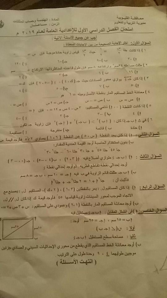 امتحان الهندسة للصف الثالث الاعدادي ترم أول 2019 محافظة القليوبية 13116