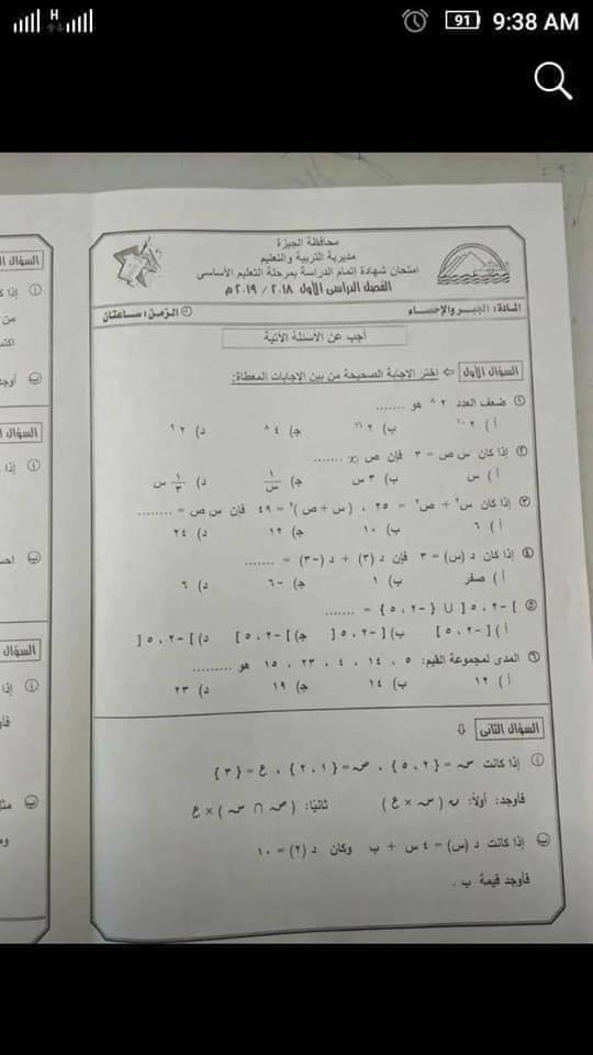 اجابة امتحان الجبر للصف الثالث الاعدادي ترم أول 2019 محافظة الجيزة 13117