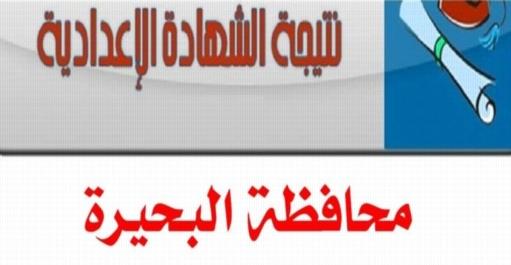 نتيجة الصف الثالث الإعدادي محافظة البحيرة 13123