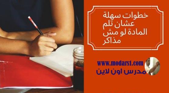 للطلاب.. خطوات سهلة عشان تلم المادة لو مش مذاكر 13131