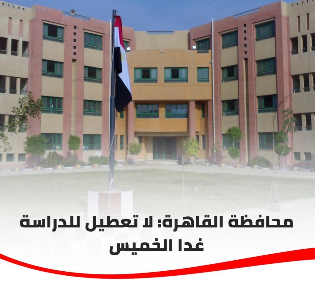 محافظة القاهرة: لا تعطيل للدراسة غدا الخميس 13139410