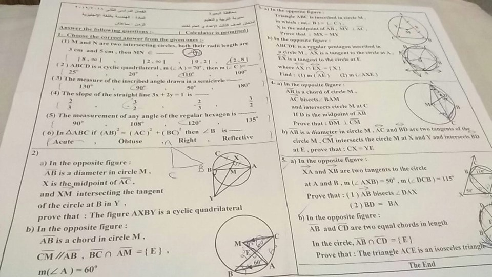 امتحان الهندسة لغات للصف الثالث الاعدادي ترم ثاني 2019 محافظة البحيرة 13141
