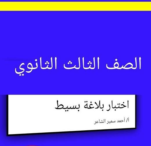 اختبار بلاغة الكتروني للثانوية العامة 2021 أ/ أحمد سمير الشاعر 13144410