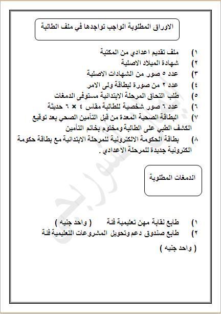 طلبات التقديم للصف الاول الاعدادى 13148
