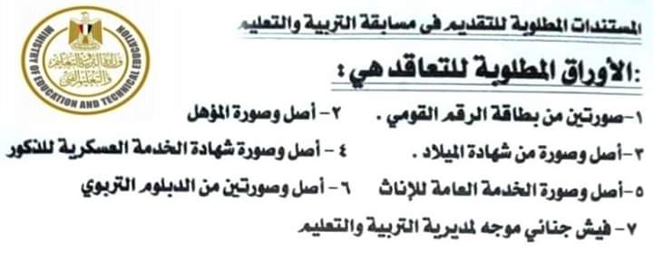 مسابقة التربية والتعليم الجديدة 2019 / 2020.. التخصصات والمؤهلات والاوراق المطلوبة  13153
