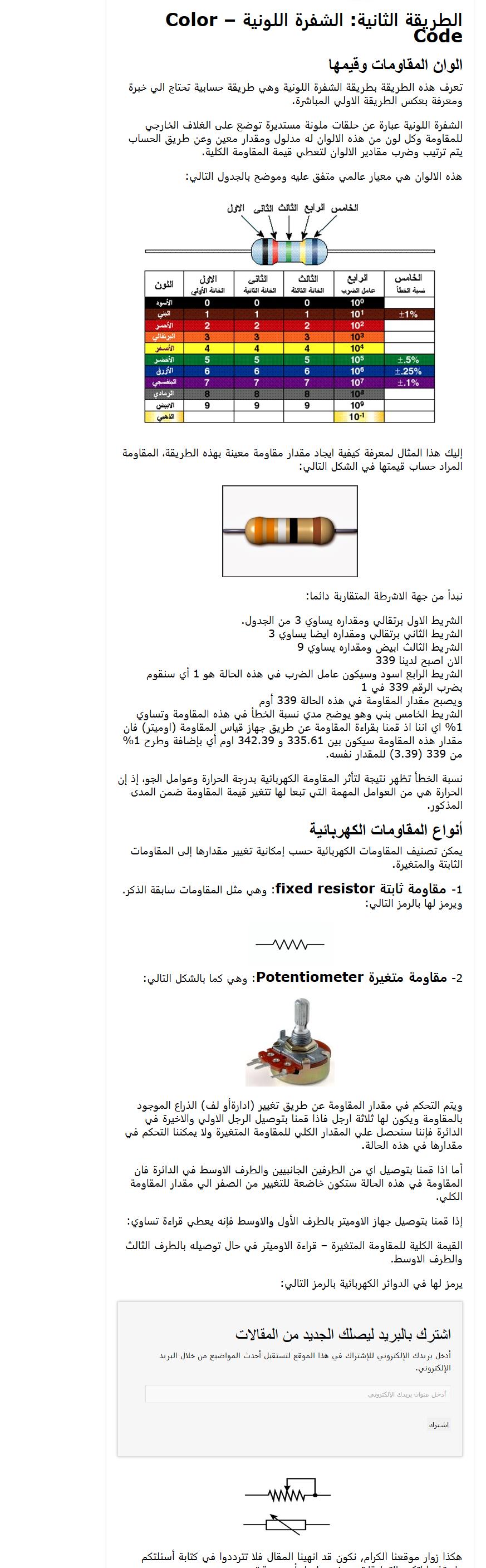 شرح قانون أوم / المقاومة النوعية فيديو - فيزياء الثانوية العامة نظام جديد أ/ علي إسماعيل 1316