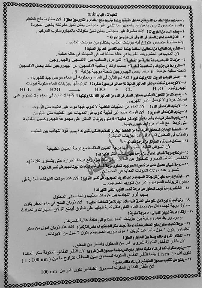 جميع تعليلات منهج كيمياء الصف الأول الثانوى مستر/ رضا حميده  13172