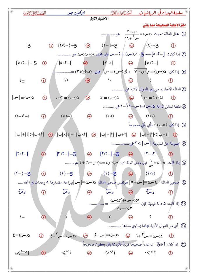 نموذج استرشادى رياضيات بحتة للصف الثانى الثانوى الترم الأول 2021  13174