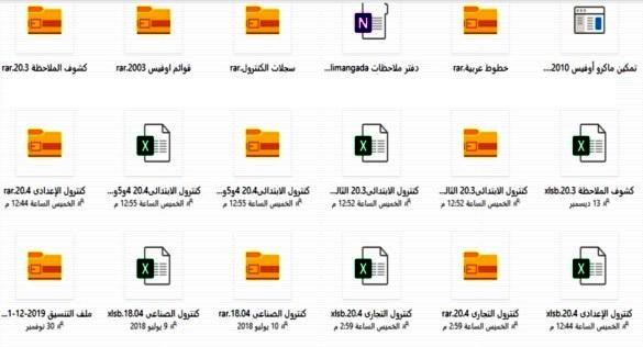 كنترول شيت لجميع المراحل + توزيع الملاحظة + سجلات الامتحانات 13178