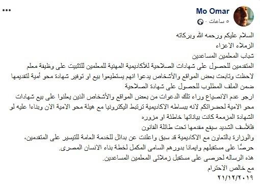 نائب وزير التعليم يحذر المعلمين من الشهادات المزورة 13180