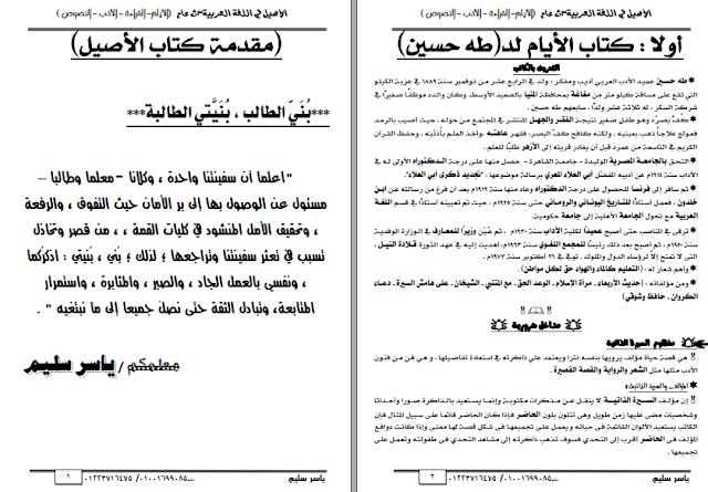مراجعة عربى ثالثة ثانوي 2019.. أقوي مذكرة لغة عربية للثانوية العامة أ/ ياسر سليم 132