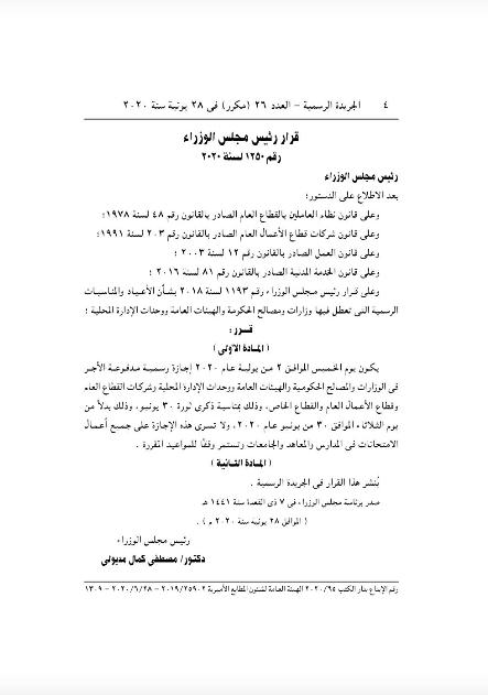 قرار جديد من الحكومة بخصوص اجازات الأعياد والمناسبات الرسمية للموظفين 13205