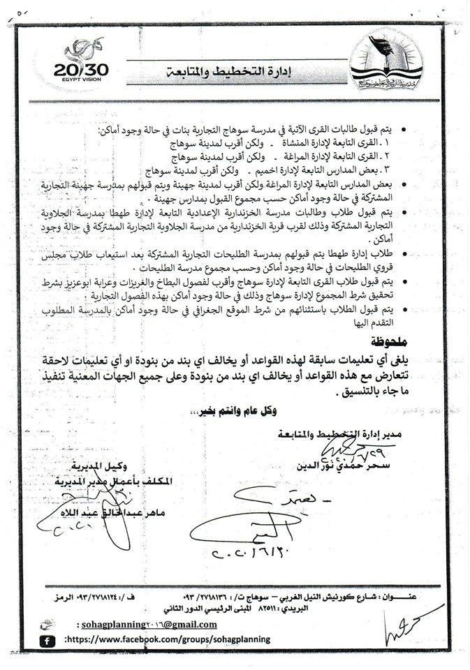 تنسيق القبول بالثانوي العام 2021 / 2022  محافظة سوهاج 13206
