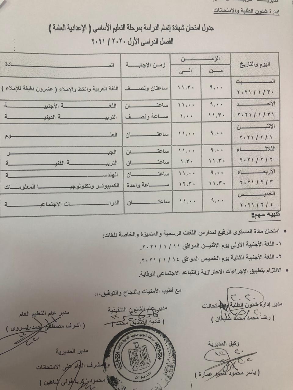 جدول امتحانات الشهادة الاعدادية الترم الاول 2021 جميع المحافظات 13212410