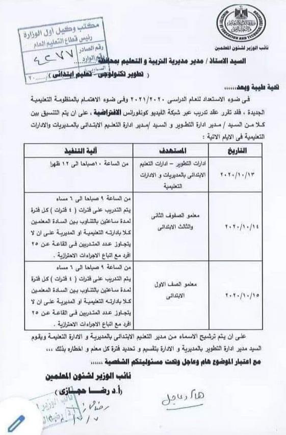 خطة تدريبات الوزارة للمعلمين من يوم 13 اكتوبر 13217