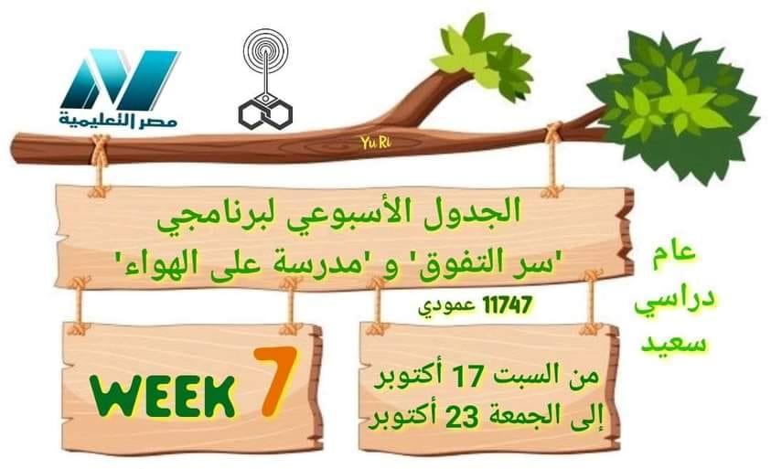 ترددات القنوات التعليمية والمنصات لجميع المراحل ومواعيد البث المباشر 13218