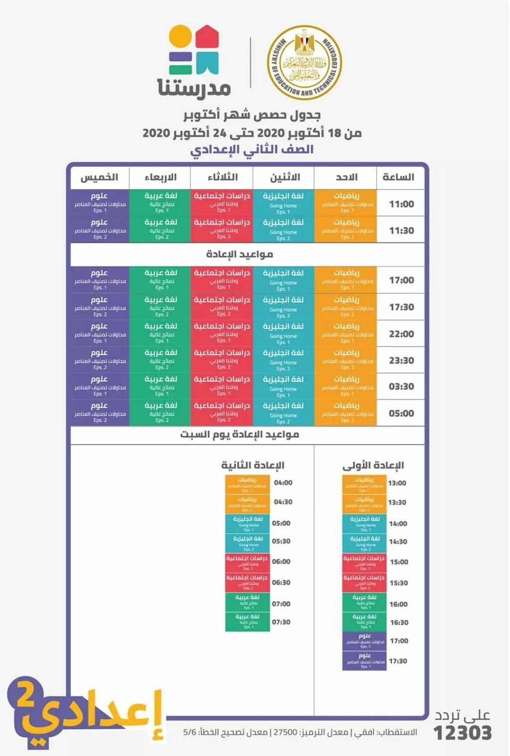 جدول حصص قناة مدرستنا لصفوف الابتدائي والاعدادي 13219