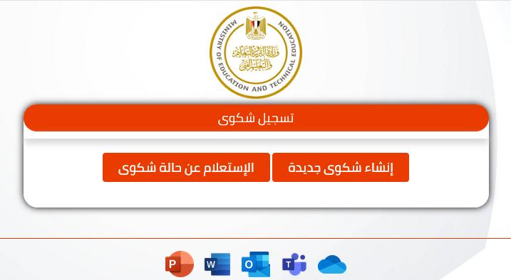 """التعليم"""" تعلن رابط تسجيل شكاوى نتيجة الصفين الأول والثاني الثانوي 1324"""