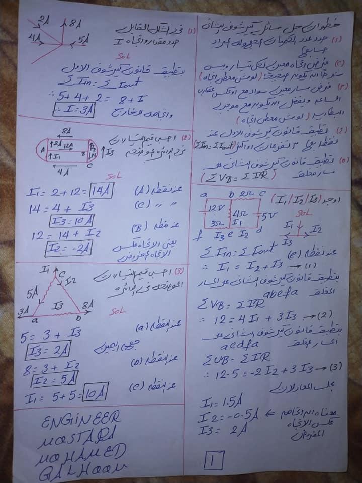 مراجعة قانون كيرشوف | Mostafa Galhoum 13249