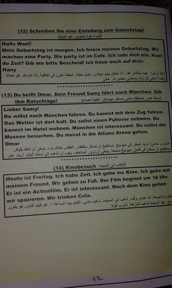 أهم البراجرافات والإيميلات فى اللغة الألمانية للثانوية العامة 13256010