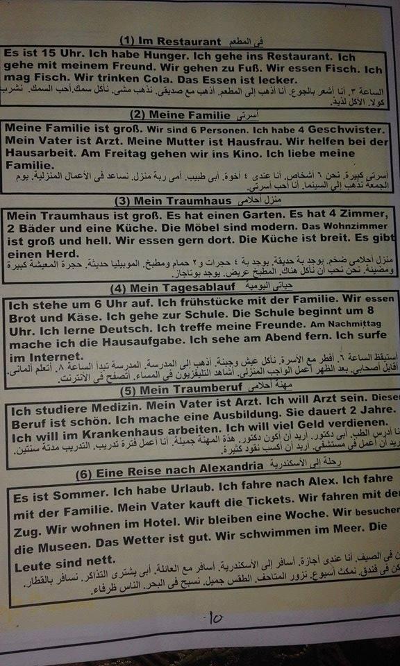أهم البراجرافات والإيميلات فى اللغة الألمانية للثانوية العامة 13260110