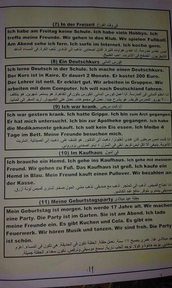 أهم البراجرافات والإيميلات فى اللغة الألمانية للثانوية العامة 13267710