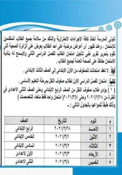 التعليم   خطة استكمال الدراسة والامتحانات  13286