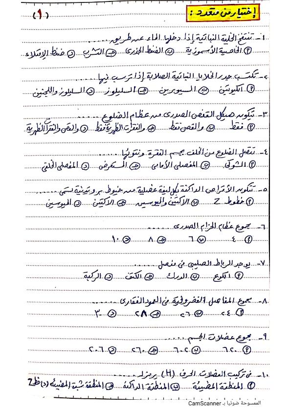 مراجعة أحياء الصف الثالث الثانوي 2021.. نظام جديد 1329