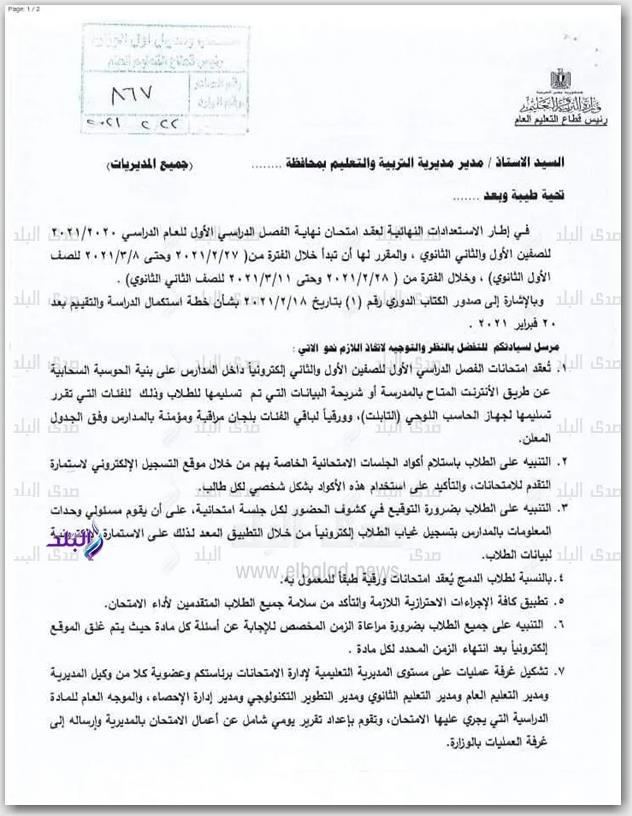 عاجل   تعليمات جديدة من وزارة التربية والتعليم بشأن امتحانات الصفين الأول والثاني الثانوي 13293