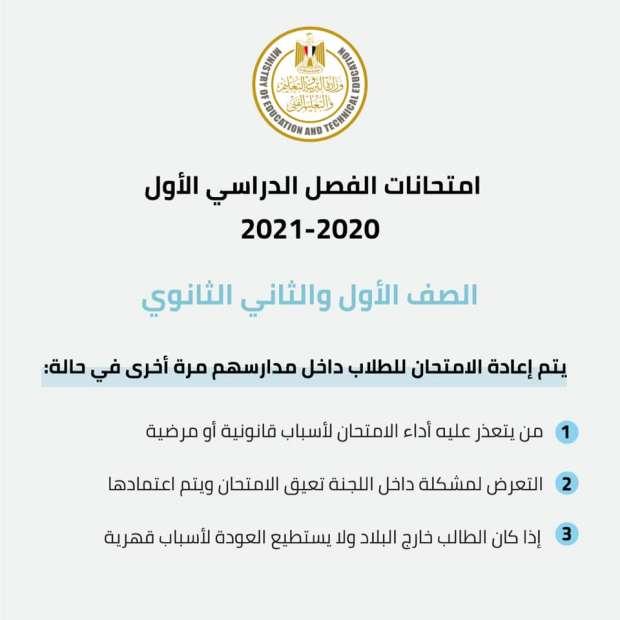 مصير امتحانات طلاب 1 و 2 ثانوي الذين يتغيبوا لمشكلات طارئة 13297