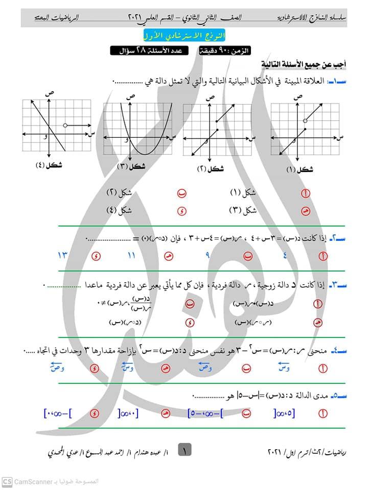 نموذج استرشادى رياضيات بحتة للصف الثانى الثانوى الترم الأول 2021  13300