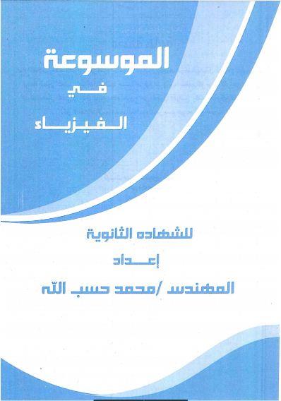 أقوى مراجعة فيزياء للصف الثالث الثانوي.. كتاب الموسوعة pdf للتابلت 13326