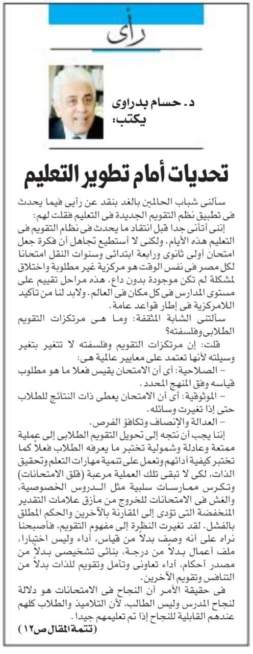تحديات أمام تطوير التعليم.. حسام بدراوي 13330
