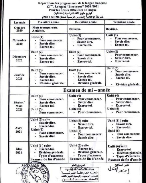 توزيعة منهج اللغة الفرنسية bienvenue للمرحلة الإعدادية الترم الثاني 13339