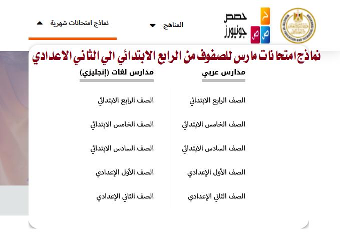 نماذج استرشادية امتحانات مارس للصفوف من الرابع الابتدائي الي الثاني الاعدادي | منصة حصص مصر 1335