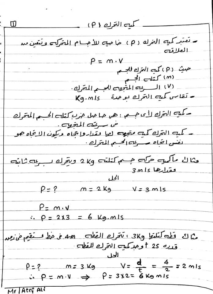 مراجعة فيزياء اولى ثانوى ترم ثاني..  كمية التحرك مستر/ عاطف على 13357