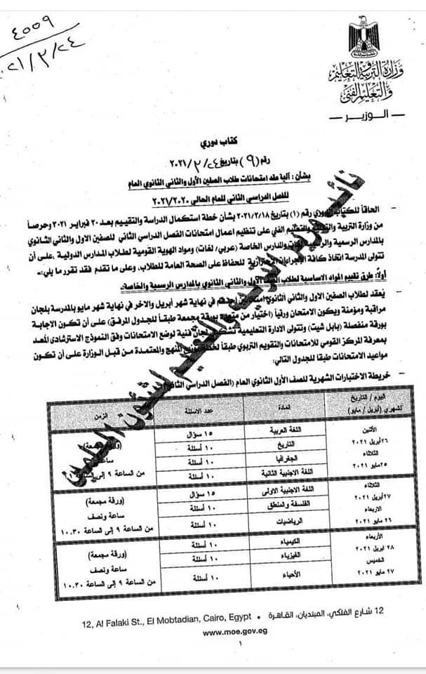 الكتاب الدوري رقم (٩) المنظم لامتحانات الصفين الأول والثاني الثانوي الترم الثاني 2021 13376