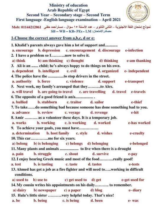 4 نماذج لغة انجليزية لامتحان ابريل للصف الثانى الثانوي 13405