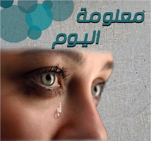 سر الشعور بالراحة بعد البكاء.. وتأثيره على جسمك 13412