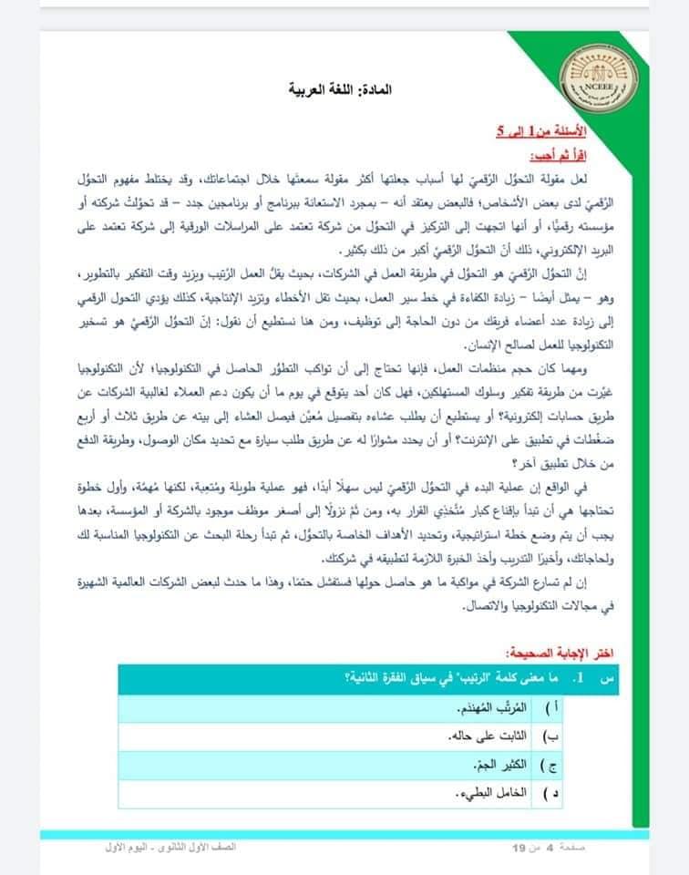 نموذج الوزارة الإسترشادي في اللغة العربية للصف الأول الثانوي الترم الثاني 2021 13424