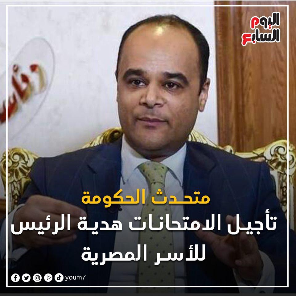 الامتحانات بعد الاجازة في حال استقرار اصابات كورونا.. متحدث الوزراء: تأجيل الامتحانات هدية الرئيس للمصريين 13424110