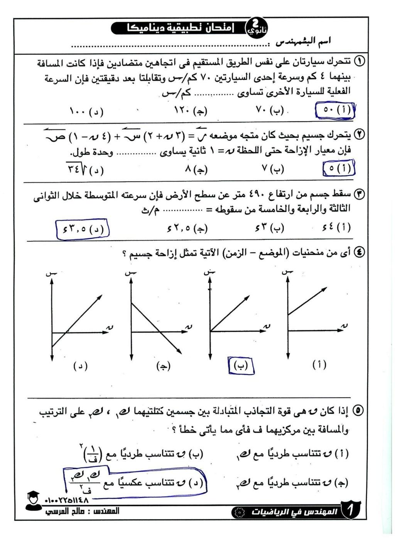 """امتحان رياضيات تطبيقية """"ديناميكا"""" للصف الثاني الثانوي الترم التاني أ/ صالح المرسى 13432"""