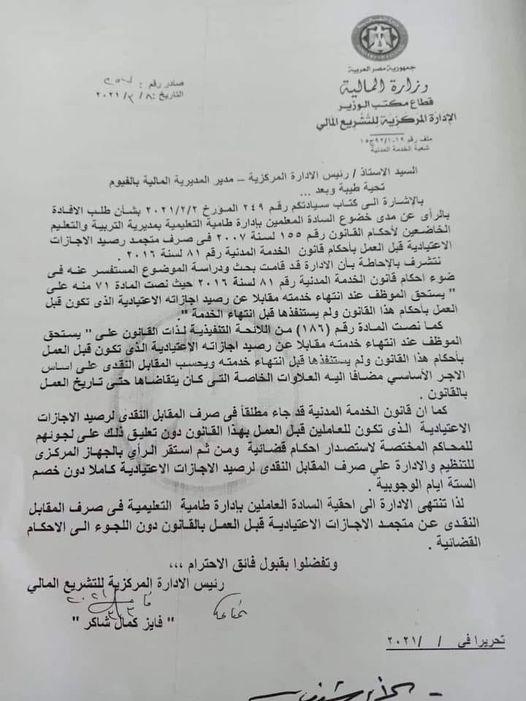 وزارة الماليه: صرف متجمد رصيد الاجازات الاعتياديه قبل العمل بأحكام قانون الخدمه المدنية 13433