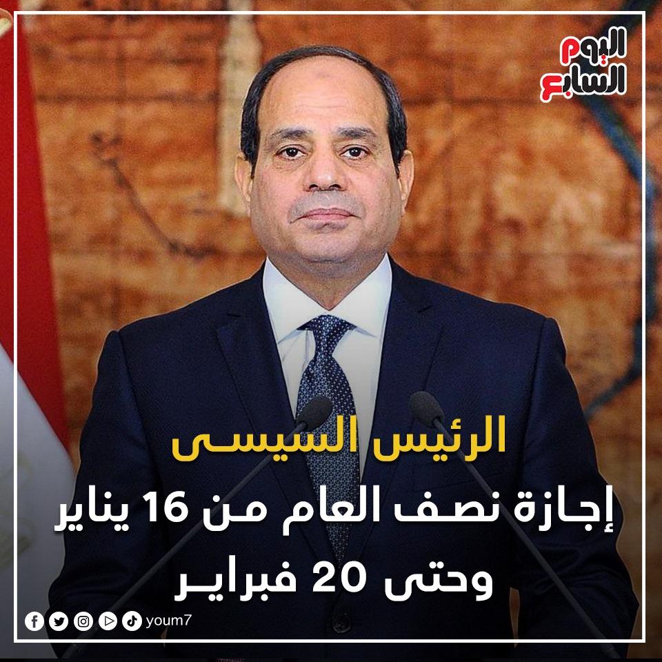 عاجل | الرئيس السيسى: إجازة نصف العام من 16 يناير وحتى 20 فبرايـر 13438210