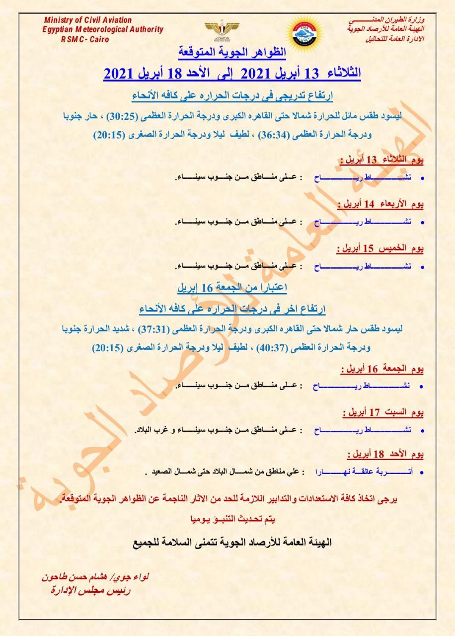 """خاص l الأرصاد"""" تعلن طقس أول أسبوع في رمضان 13450"""