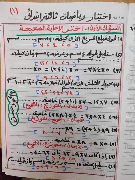 اختبار رياضيات للصف الثالث الابتدائى الترم الثانى نظام جديد أ/ محمود حسين  13462