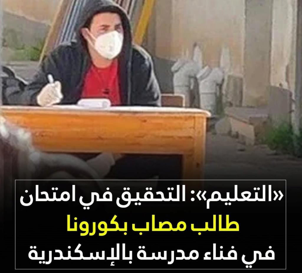 التعليم: التحقيق في امتحان طالب مصاب بكورونا في فناء مدرسة بالإسكندرية 13481810