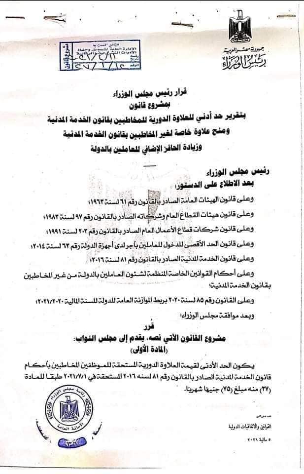 مشروع قانون زيادات المرتبات يوليو ٢٠٢١ | مستند 13494