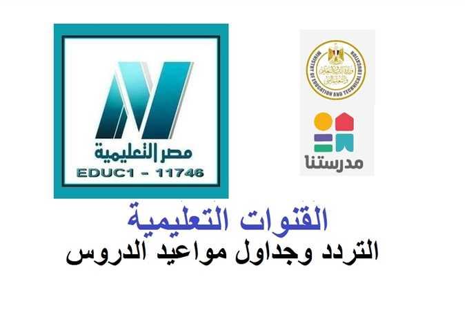 تردد القنوات التعليمية للثانوية العامة  13499710